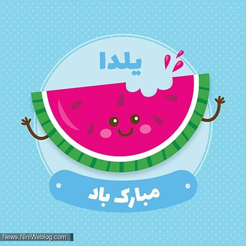 وبلاگ خود را آماده جشن شب یلدا کنید