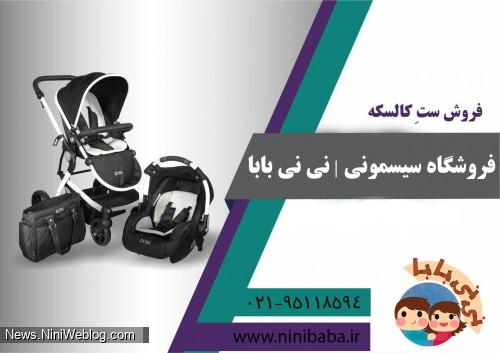 در مجله سیسمونی نوزاد نینی بابا بخوانید و آگاه شوید و در فروشگاه نینی بابا در کمال آرامش، خرید کنید