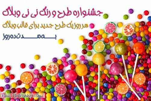 آغاز جشنواره طرح و رنگ نی نی وبلاگ (هدرها و طرح های جدید + هدیه)