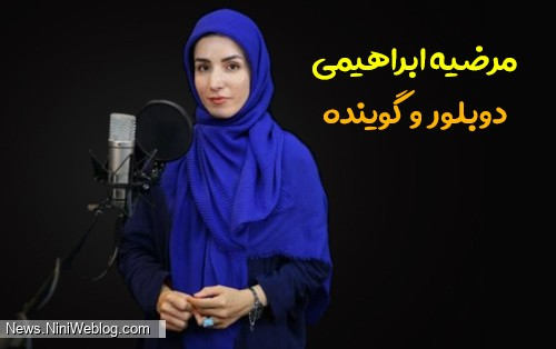 سرکار خانم مرضیه ابراهیمی، گوینده و دوبلورِ شناخته شده کشور، نی نی وبلاگی شدند