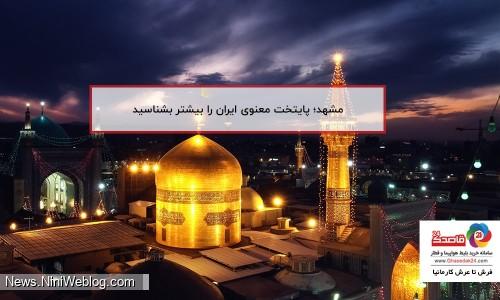 آنچه در سفر به مشهد نباید فراموش کنید!