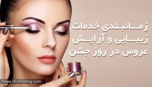 خدمات زیبایی و آرایش عروس