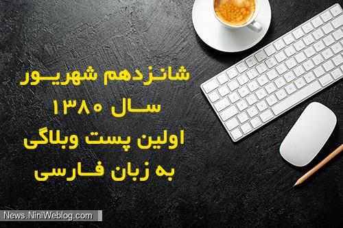 اولین پست وبلاگی به زبان فارسی