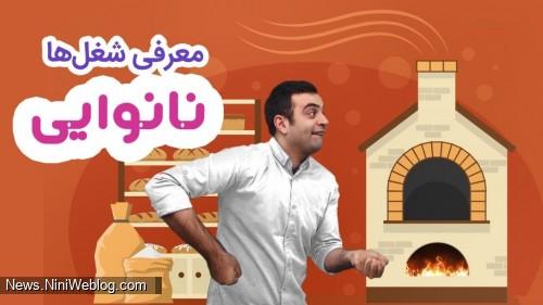 آموزش کلمات فارسی مرتبط با شغل نانوایی با ترانه به کودکان