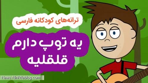 ترانه کودکانه فارسی یه توپ دارم قلقلیه