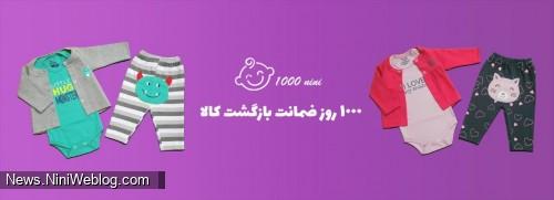 1000 نی نی، فروشگاهی به وسعت ایران