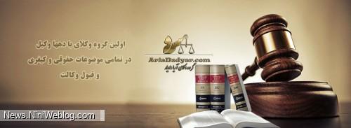 بهترین سایت حقوقی آریا دادیار
