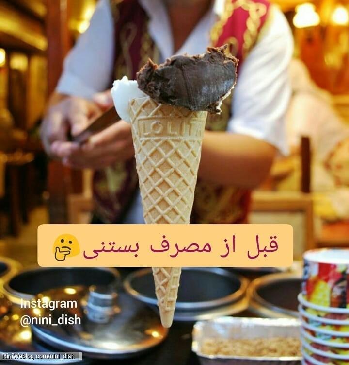 4 نکته برای انتخاب بستنی برای کودک