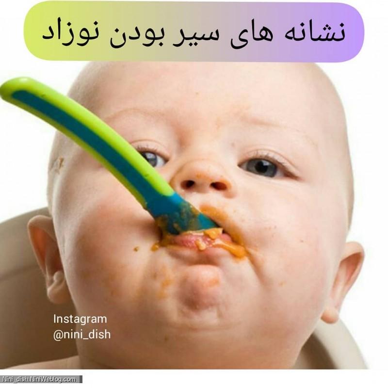 نشانه های سیر بودن نوزاد