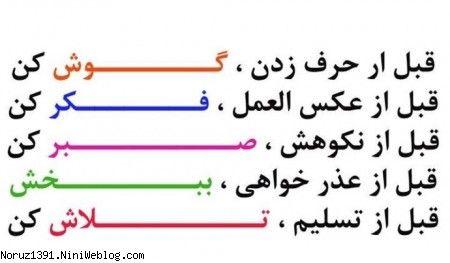Image result for مطالب جالب و اموزنده