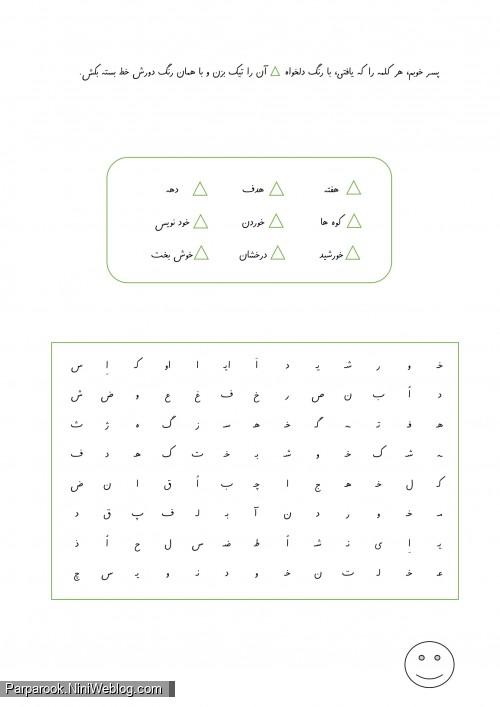بازی کلمه یابی مناسب دانش آموز پایه ی اول ابتدایی