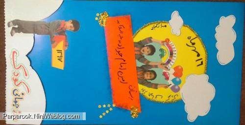 ایده برای تزیین تابلو پرورشی به مناسبت روز جهانی کودک