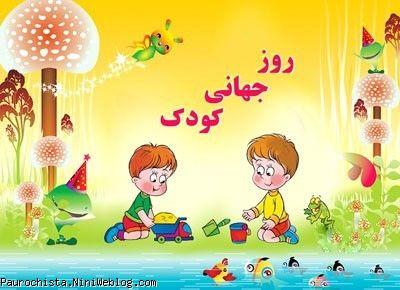 شعر و آهنگ زیبای روز جهانی کودکان