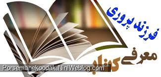 معرفی کتاب فرزند پروری