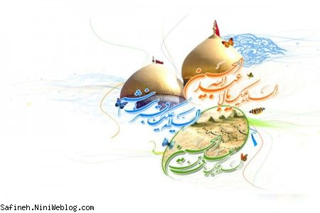 کوچولو عیدت مبارک (۲۶) (شعر کودکانه میلاد امام سجاد(ع))