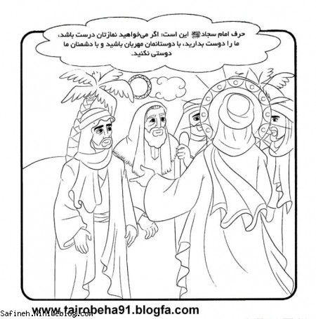 کوچولو عیدت مبارک(21)(رنگ آمیزی میلاد امام سجاد(ع))