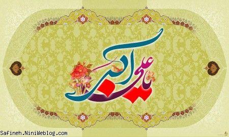 کوچولو عیدت مبارک (۲۹) (شعر ولادت حضرت علی اکبر کودکانه)