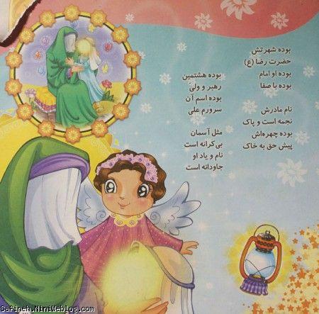 سردار کوچک سپاهم یا حسین(علیه السلام)109(شعر کودکانه در موردامام رضا(ع))