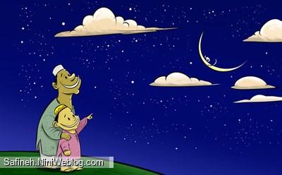 مهمون کوچولوی خدا 73( توضیح کودکانه عید فطر)