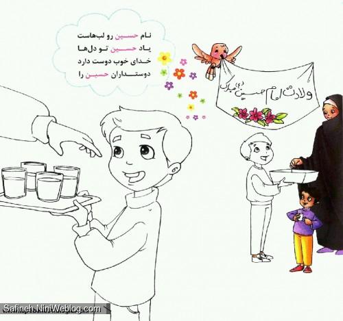 کوچولو عيدت مبارک(13)(حدیث از امام حسین(ع))