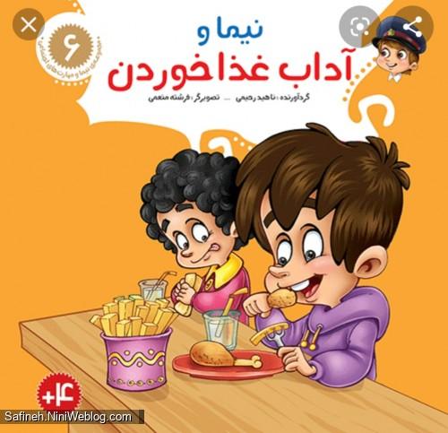بانوی بی نشونه ۲۸ (حدیث خانم حضرت زهرا(س) در مورد آداب غذا خوردن )
