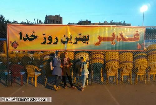 #عید غدیر مبارک#جشنواره غدیر