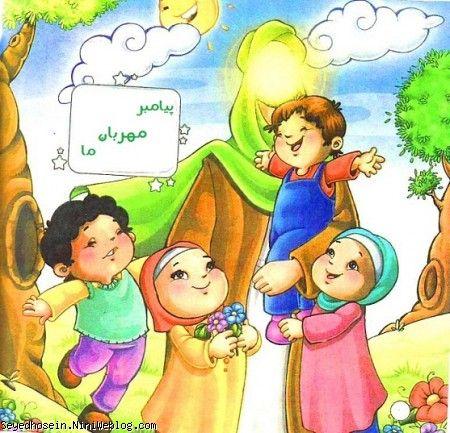 عید مبعث مبارک4 (شعر کودکانه  همراه با کلیپ تصویری)