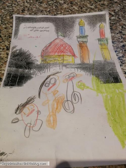 نقاشی ساداتی به مناسبت اربعین(خودش و داداش ها در بین الحرمین، آبان 97)