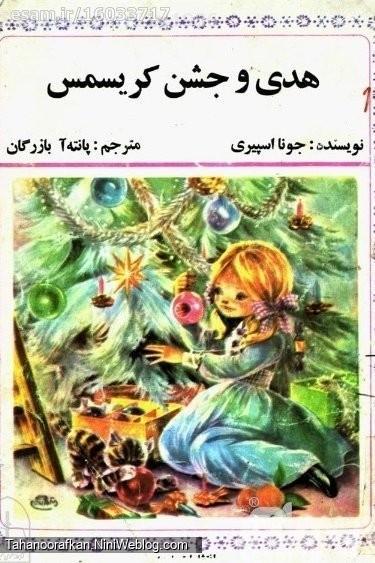 خواندن چند داستان قدیمی 2