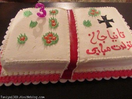 عکس کیک تولد اسم بهمن