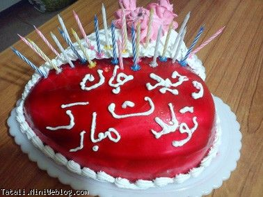 عکس تولدت مبارک وحید