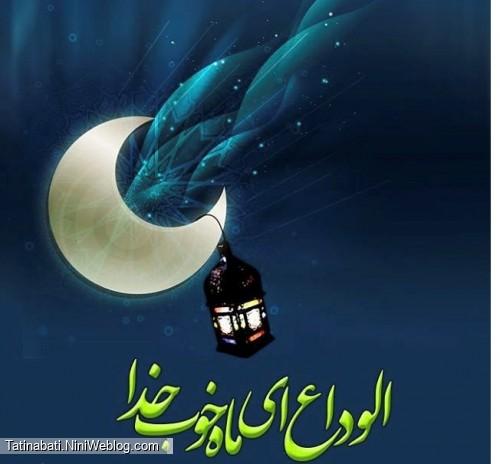 عید رمضان آمد و ماه رمضان رفت........صد شکر که این آمد و صد حیف که آن رفت