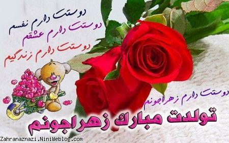 تولدت مبارک عشقم زهرا جان