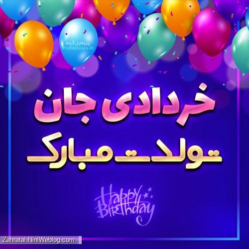 تولدتون مبارک بهترینام^^
