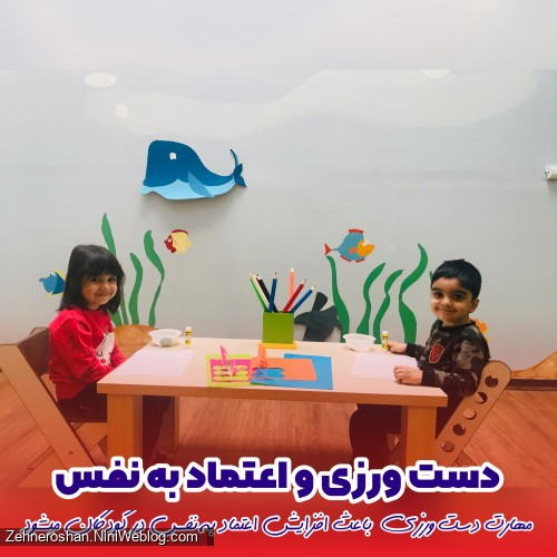 دست ورزی و افزایش اعتماد به نفس در کودک