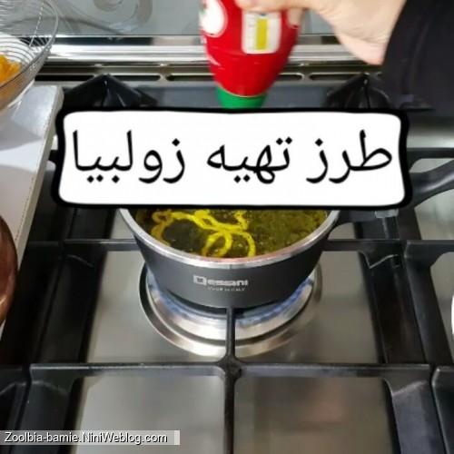 طرز تهیه زولبیا خانگی بدون آرد و جوش شیرین